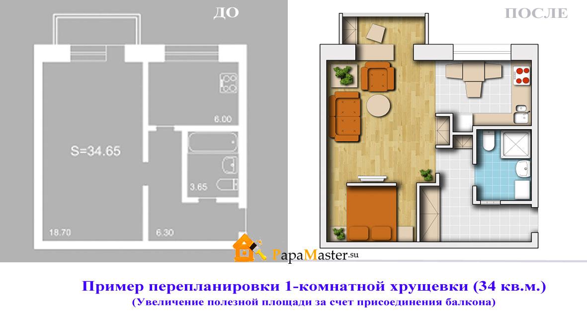 Дизайн и перепланировок квартир